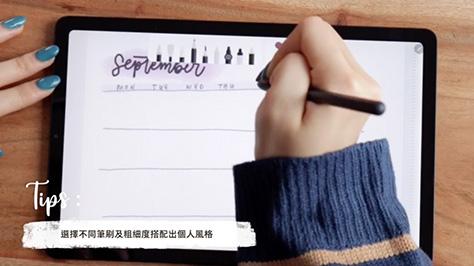 Galaxy Tab S6 Lite S Pen使用教學