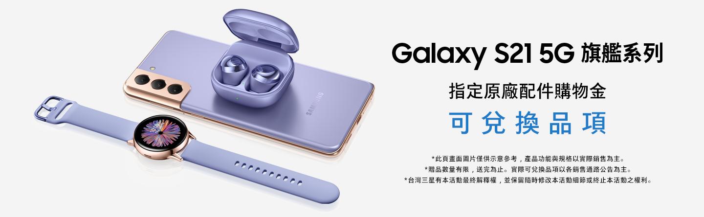 Samsung Galaxy S21 5G 旗艦系列 指定原廠配件購物金可兌換品項