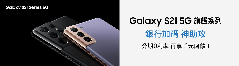 Samsung Galaxy S21 5G 旗艦系列 銀行優惠