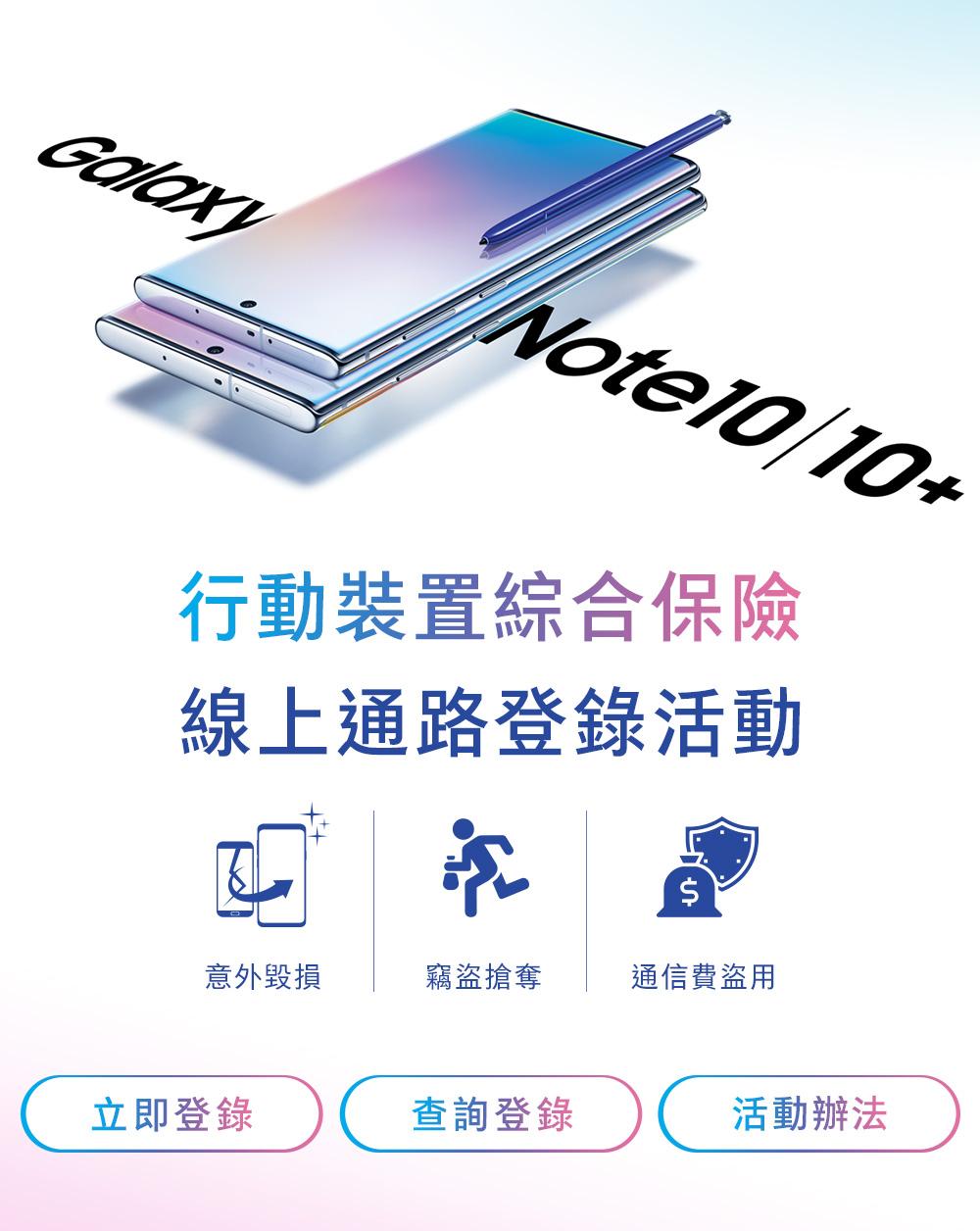 Samsung Galaxy Note10系列 行動裝置綜合保險 線上通路登錄活動 首頁KV