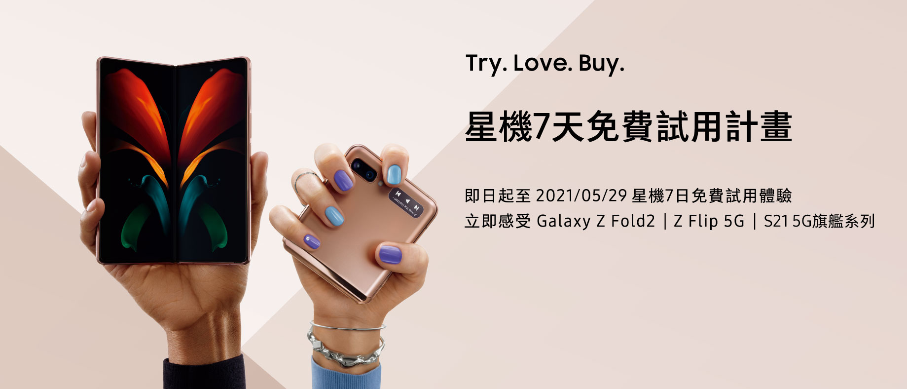 2021 Galaxy To Go預約表單